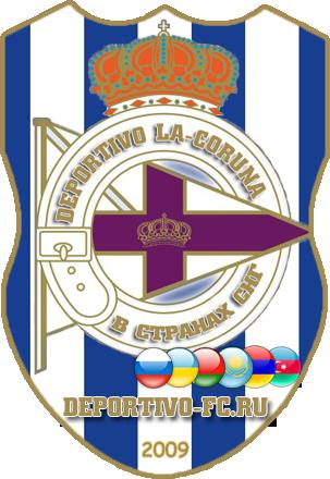 Депортиво ла корунья сайт болельщиков